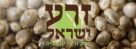 זרע ישראל