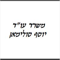 יוסף סולימאן.png