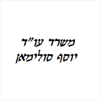 Yosef Suleiman