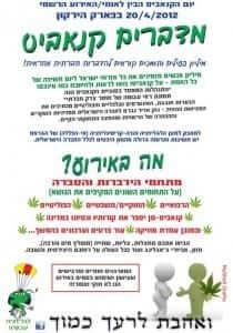 אירוע מדברים קנאביס בפארק הירקון - יום המריחואנה בישראל 2012