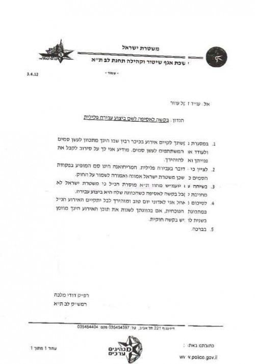 תשובת משטרת ישראל לבקשה לקיים את יום המריחואנה הבינלאומי והתרת עישון מריחואנה
