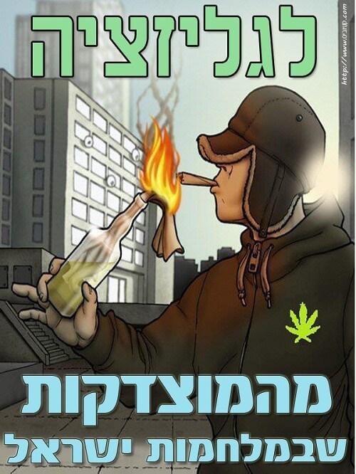 מהמוצדקות שבמלחמות ישראל