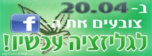 ב-20 באפריל צובעים את הפייסבוק בירוק