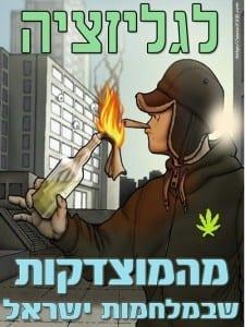 לגליזציה - מהמוצדקות שבמלחמות ישראל