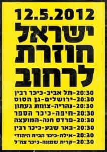 J14 - הפגנת מחאה 2012