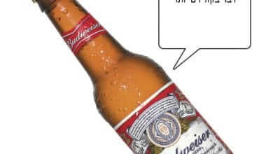 Photo of אלכוהול או קנאביס – אולי הגיע הזמן להחליף תחביב?