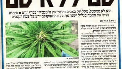 Photo of פיתוח ישראלי חדש – קנאביס ללא השפעה פסיכואקטיבית