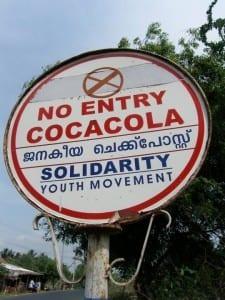 אין כניסה לקוקה קולה - קוקה קולה לא חוקי