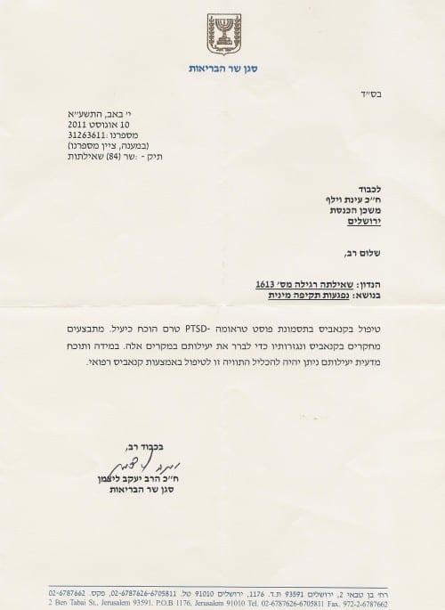 תשובת סגן שר משרד הבריאות יעקב ליצמן