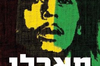 מארלי - סרט דוקומנטרי חדש על בוב מארלי - 2012