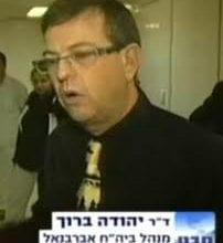יהודה ברוך