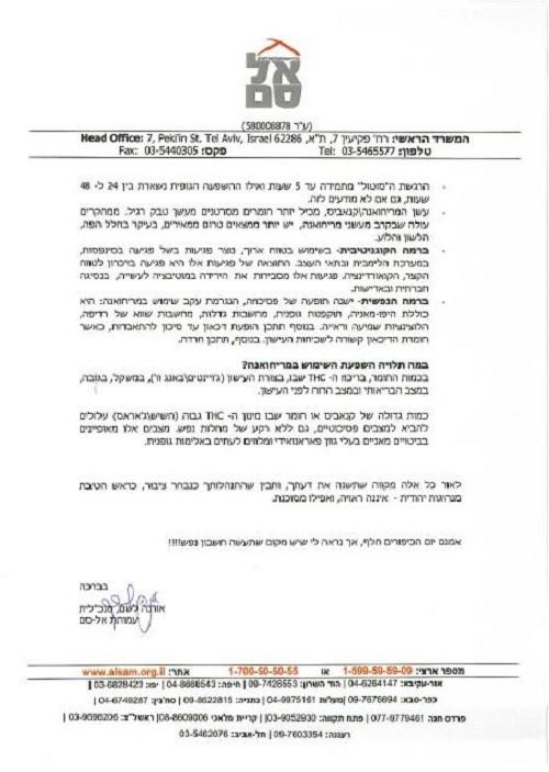 חלק מהמכתב שנשלח למשה פייגלין מטעם ארגון אל סם