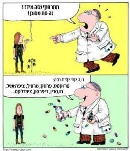 La cannabis Sam è pericolosa, ecco alcune medicine