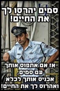 הגיון משטרתי