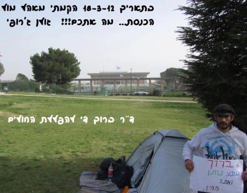 גולן ג'רופי מפגין מול הכנסת