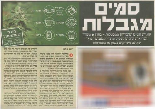 הדיווח בעיתון