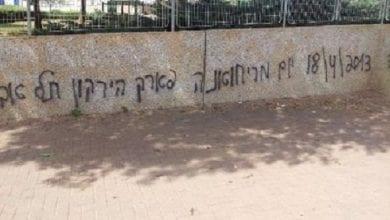 Photo of כתובות גרפיטי על יום המריחואנה רוססו בנתניה