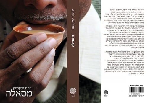 הספר 'מסאלה'. מאת: יותם יעקבסון