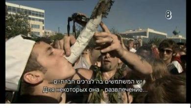 """Photo of """"מריחואנה רפואית – המאבק"""" – לצפייה ישירה עם תרגום בעברית"""