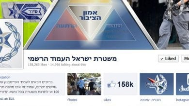"Photo of גולש כתב בדף הפייסבוק של המשטרה: ""תבואו לעצור אותי, אני מעשן באנג"""