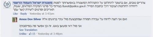עמוס סילבר נגד משטרת ישראל