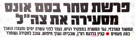 אחת הכותרות בישראל היום