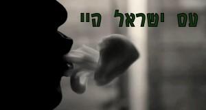 עם ישראל היי