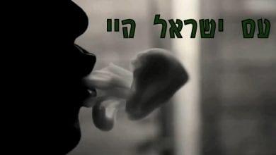 "Photo of הצצה ראשונה: ""עם ישראל היי"" – סרט דוקומנטרי חדש"