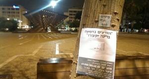 הפייה בכיכר רבין