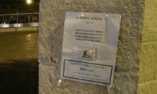 פיית הגראס בירושלים