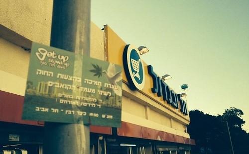 פלאיירים ומודעות ברחובות תל אביב
