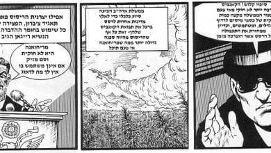 Photo of קומיקס: קונספירציית הקנאביס