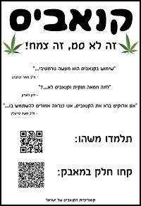 שלט הסברה קנאביס