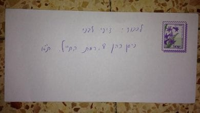 Photo of המשתלה: מעטפות קנאביס נשלחו לשרי הממשלה