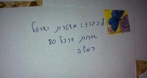 מעטפות קנאביס למשטרת ישראל