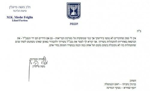 המכתב ששלח פייגלין ליעל גרמן בדרישה לפטר את רוני גמזו