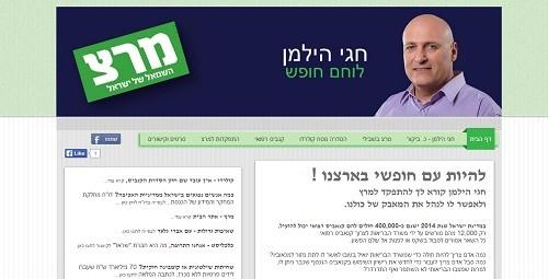 אתר האינטרנט של חגי הילמן - לוחם חופש