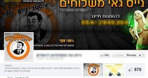 קניית נייס גאי בפייסבוק