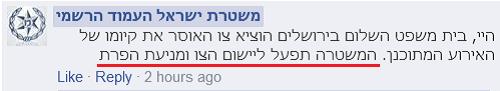 משטרה פייסבוק
