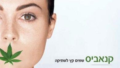 "Photo of קמפיין הלגליזציה של מכללת ACC ע""ש תרצה גרנות"