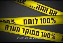עכשיו זה רשמי: משטרת ישראל – הגוף הנחשל ביותר במדינה