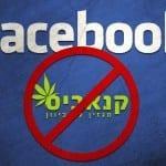 מגזין קנאביס פייסבוק מחיקה