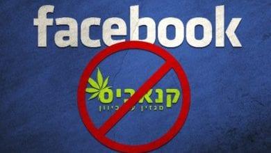 Photo of מגזין קנאביס נמחק מפייסבוק
