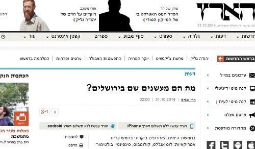 מה הם מעשנים שם בירושלים?