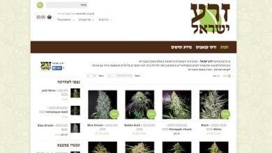 זרע ישראל - חנות זרעי קנאביס בעברית