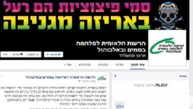 דף הפייסבוק של הרשות למלחמה בסמים