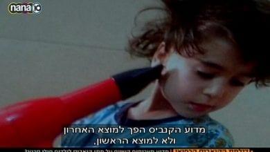 יהלי, מטופל בקנאביס בגיל 6.5