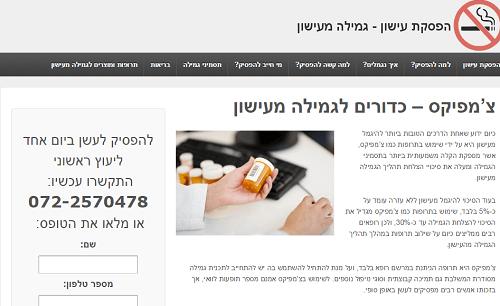 """""""צ'מפיקס"""" משווקת כתרופת פלא להפסקת עישון גם בישראל. להגנתו של האתר שבתמונה ייאמר כי הוא כן ציין"""