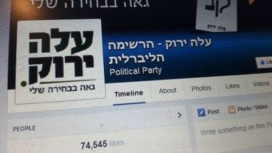 Photo of בפייסבוק: המפלגה הגדולה בישראל – עלה ירוק