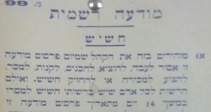 פיסת היסטוריה: היום בו יצא החשיש מהחוק בישראל